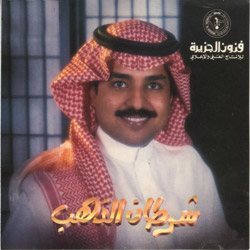 Shertan Elthab album