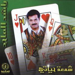 Shmaat Hayati album