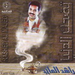 Tethhak Al Dnya album