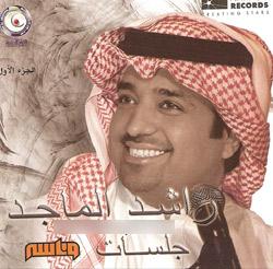 Wanasah 2009 album