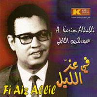Fi Aiz Allil album