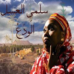 El Wadaa album