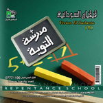 Madrasat El Touba album