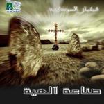 Senaa Elahya album