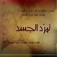 Tamarod El Jasad album