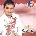 Bu Saleh album