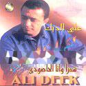 Samra Wana El Hasoudi album