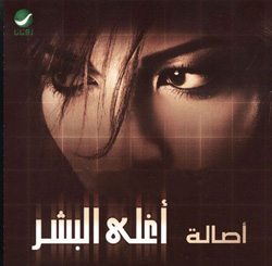 Aghla El Bashar album