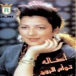 Tawam El Ro7 album