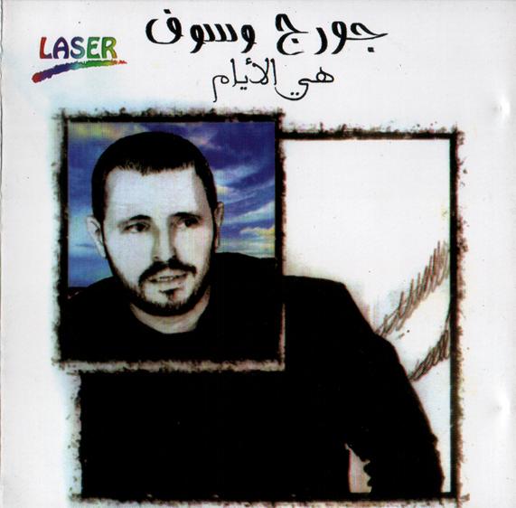 Heyya El Ayam album