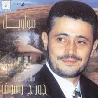 تحميل اغاني جورج وسوف نغم العرب