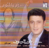 Sings Om Kolsoum Vol.1 album