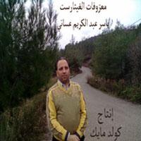 البوم معزوفات الكيتارست ياسر عساني