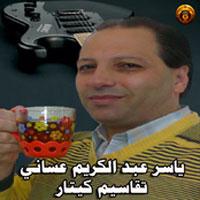 البوم تقاسيم جيتار - ياسر عساني