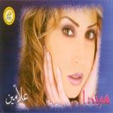Aala Meen album