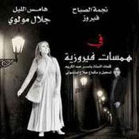 Hamsat Fairozia album