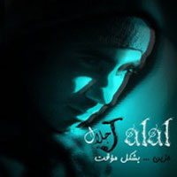 Hazen Beshakl Mokat album