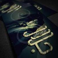 Law Lam Takon album
