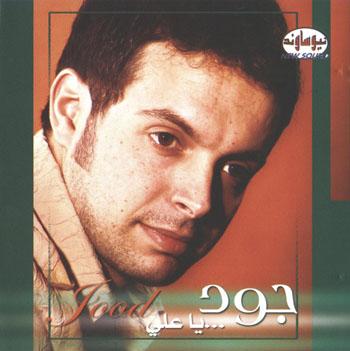 Ya Ali album