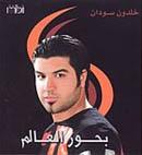 Bohor El Alam