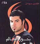 Bohor El Alam album