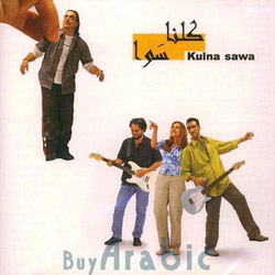 البوم كلنا سوا 2001