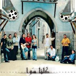 Kulna Sawa 2003 album