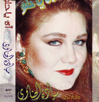 mayada el hennawy ah ya helo songs song name duration