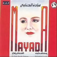 mayada el hanawi mp3 gratuit