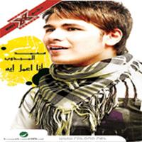 Ana Aameil Eih album
