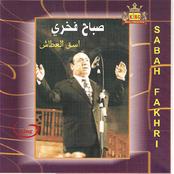 تحميل اغنية قدك المياس صباح فخري mp3