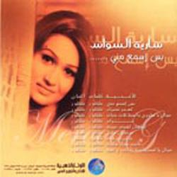 Bas Ismaa Meny album