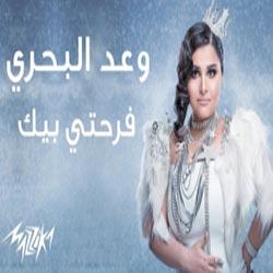album waad el bahri