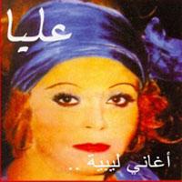 البوم اغاني ليبية عليا نغم العرب