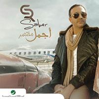 Agmal Mokhtasar album