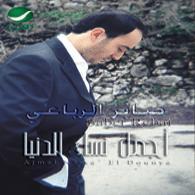 Ajmal Nissa El Dounia album
