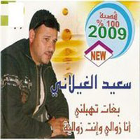 said el ghilani mp3