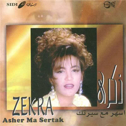 Ashar Maah Sertak album