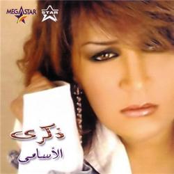 El Asami album