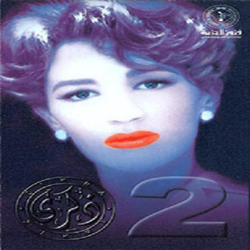 Thekra 2 album
