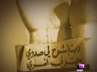 27 Page Arabic Music Video