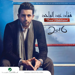 album qalbi al sagheer mp3