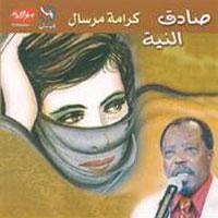 البوم صادق النيه