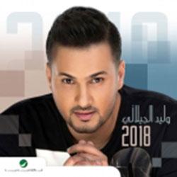 Al Jilani 2018 album