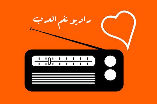 Citaten Love Radio : راديو شعبي نغم العرب
