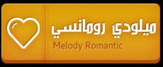 راديو رومانسي