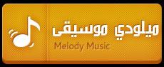 راديو موسيقى
