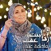 Fatma Eid new album