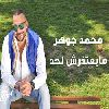 Mohamed Gohar new album